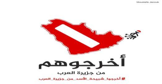 صورة ناشطون يطلقون حملة لطرد مؤيدي الأسد من الخليج