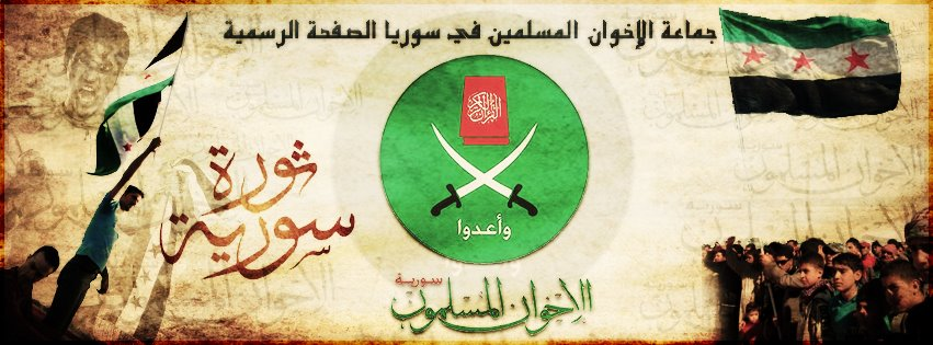 صورة رسالة من الإخوان المسلمين إلى قيادات المعارضة