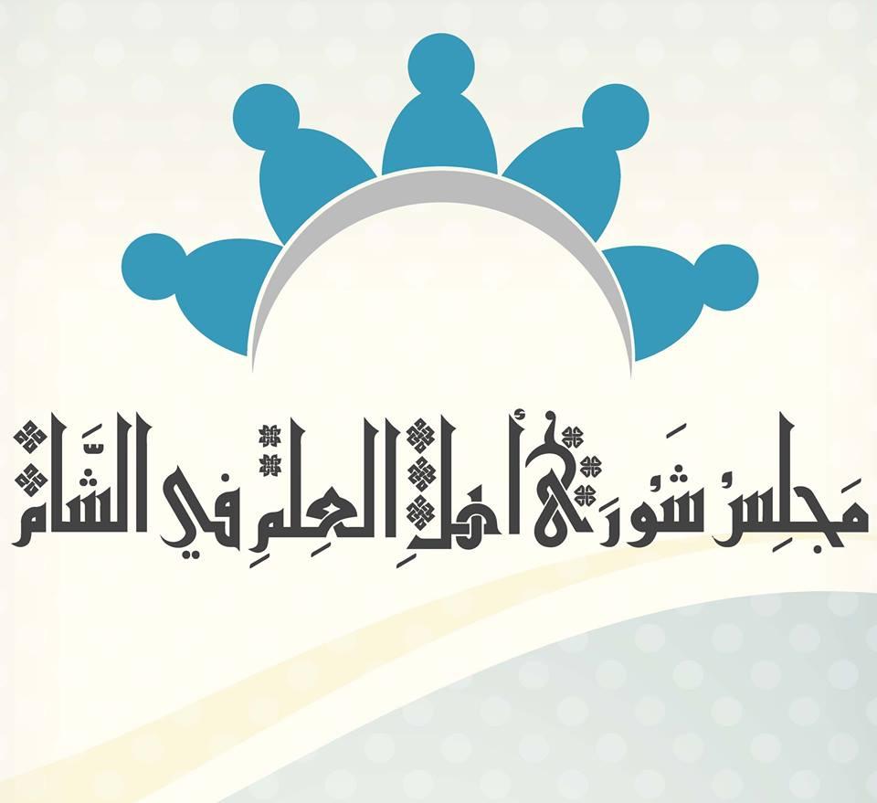 """صورة مجلس """"أهل العلم"""": حماية """"فتح الشام لـ """"جند الأقصى"""" ثلمة كبيرة"""