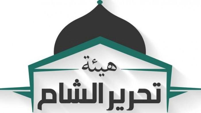 """صورة فتح الشام وفصائل يندمجون في """"هيئة تحرير الشام"""""""