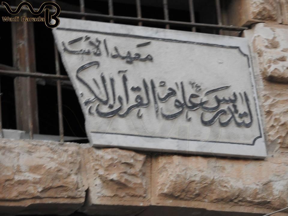 """صورة الأسد يقصف عين الفيجة بـ """"النابالم"""".. واستمرار المفاوضات"""