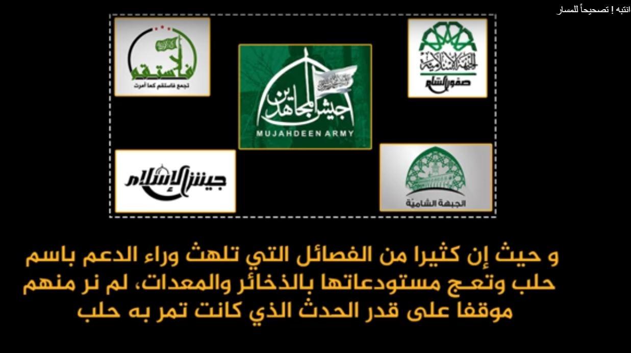 """صورة اتهام خطير من """"فتح الشام"""" للثوار..وبيان حاسم للأحرار"""