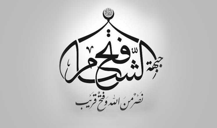 """صورة """"فتح الشام"""": لسنا ضد الحل السياسي في أستانا"""