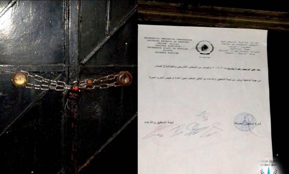 صورة PYD تهاجم مكاتب ومنظمات معارضة للأسد بمناطقها