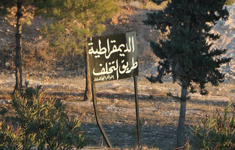 صورة مسؤولون كبار: هذا موقف أحرار الشام من الديمقراطية