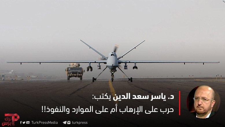 صورة حرب على الإرهاب أم على الموارد والنفوذ!!