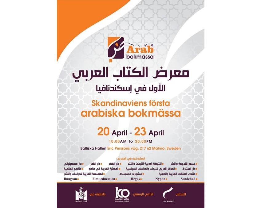 صورة فلسطينيون وسوريون ينظمون أول معرض للكتاب العربي