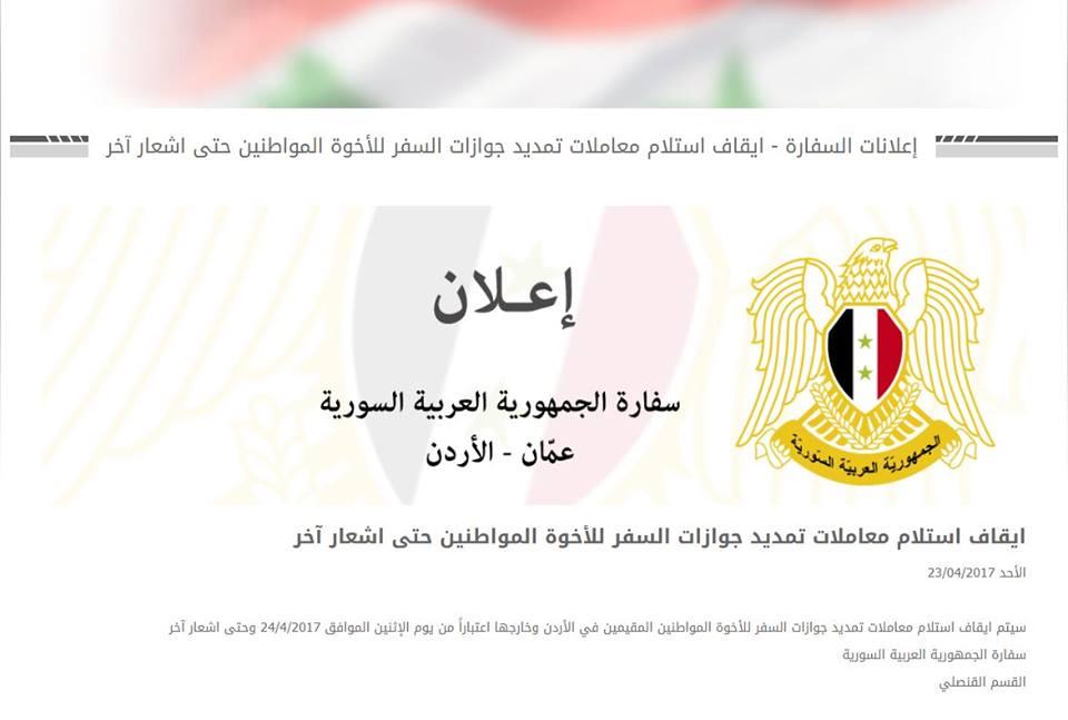 """صورة الأسد يحظر تمديد """"جواز السفر"""" بالأردن وتركيا"""