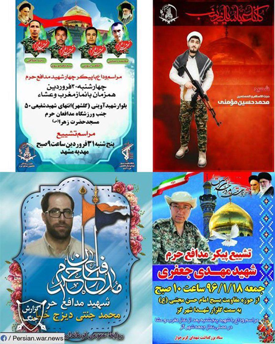"""صورة """"هيومن فويس"""" يوثق مصرع 53 من الحرس الثوري"""