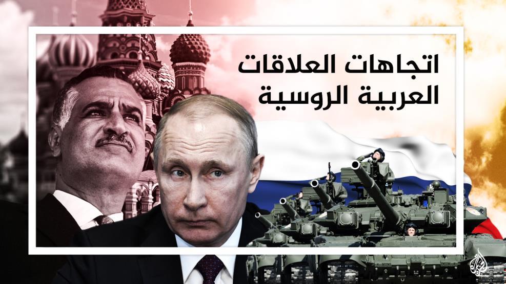 صورة العلاقات العربية الروسية والعقدة الإيرانية