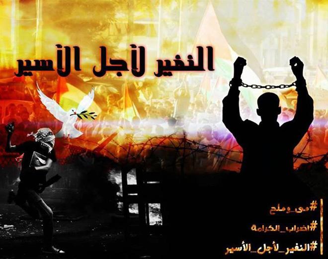صورة مخيم اليرموك يتضامن مع أسرى السجون الإسرائيلية