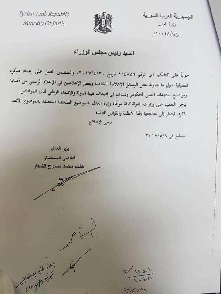 صورة وزير اعلام النظام يعلن رفضه لقرار وزاري