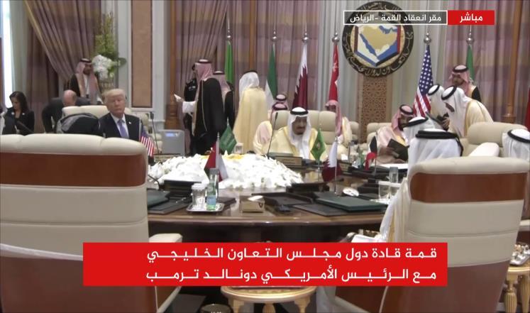 صورة انطلاق أعمال القمة الخليجية الأميركية بالرياض