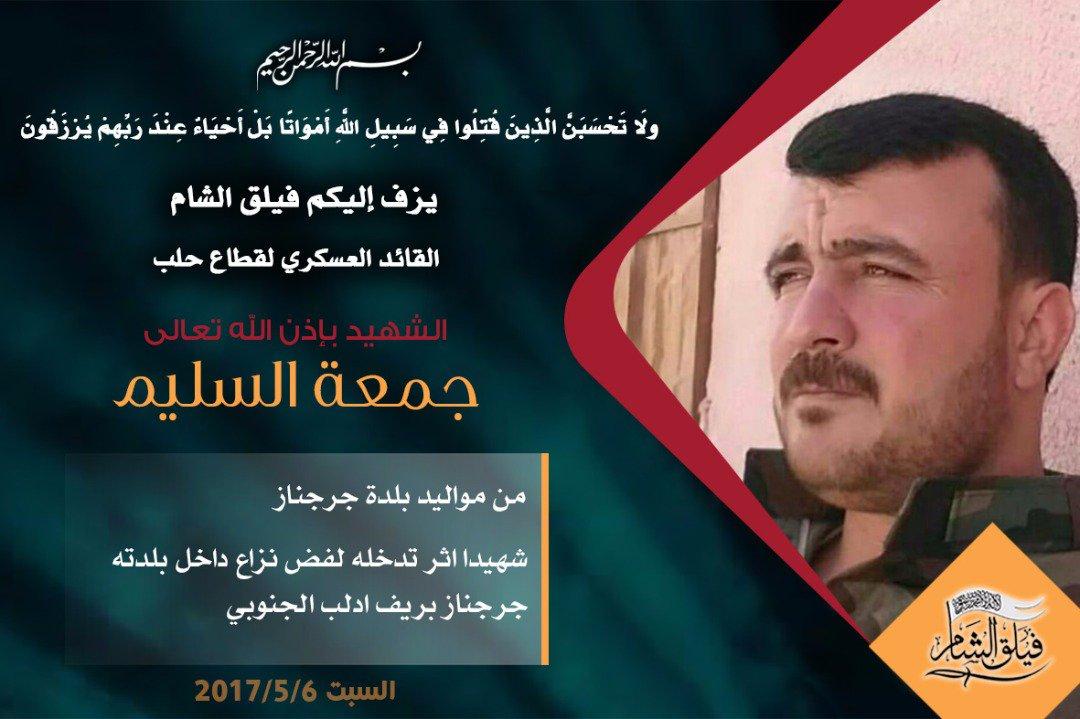 صورة مقتل قائد عسكري معارض إثر مشاجرة عائلية