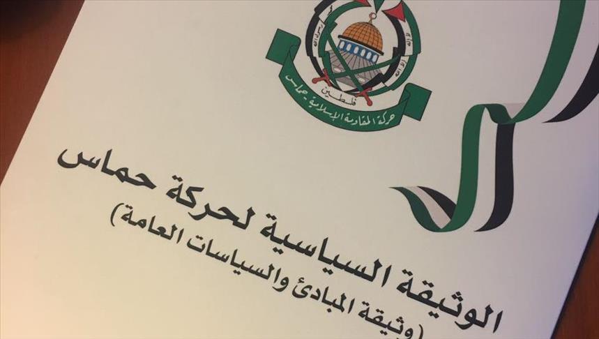صورة نص الوثيقة السياسية الجديدة لحركة حماس