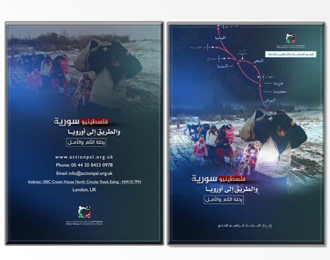 صورة فلسطينيو سورية والطريق إلى أوروبا