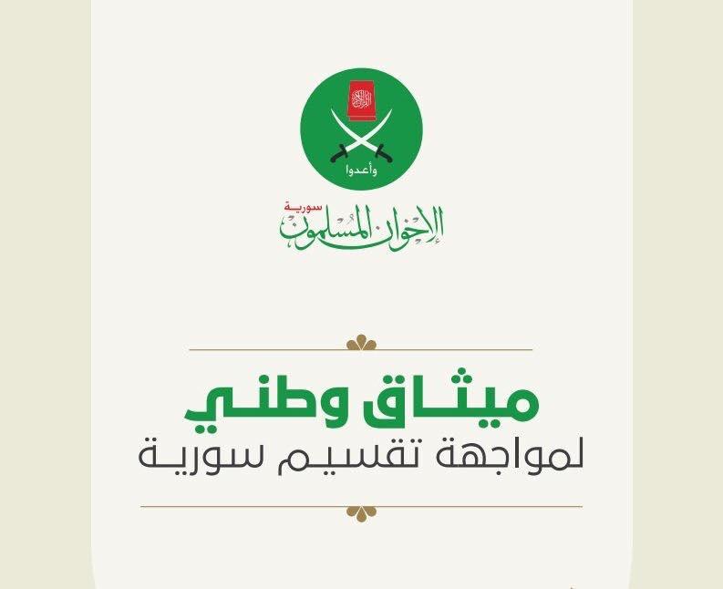 """صورة وثيقة للإخوان المسلمين بسوريا ضد """"التقسيم"""""""