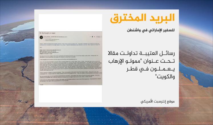 صورة بريد العتيبة: الجحيم لقطر والكويت تمول الإرهاب