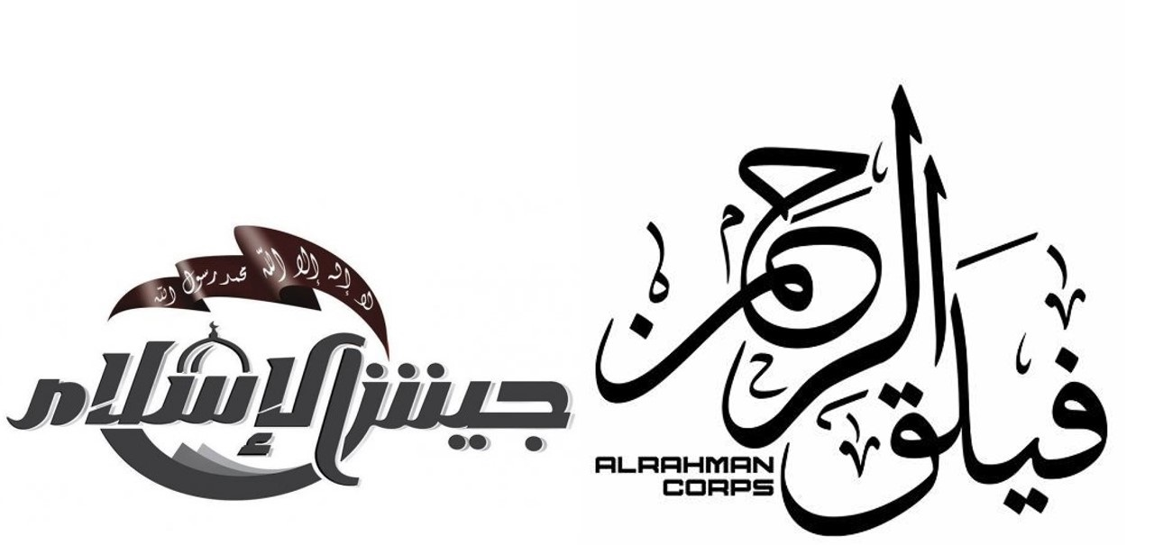 """صورة عفو  عام لـ""""فيلق الرحمن"""" عن """"جيش الإسلام"""""""