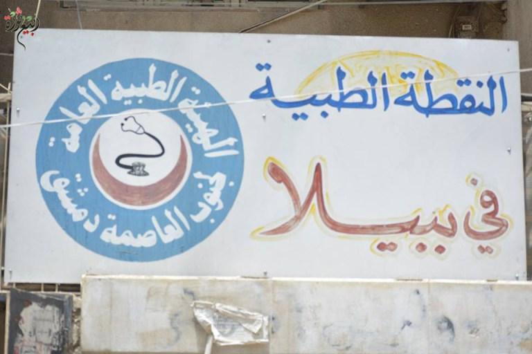 صورة مركز طبي جنوب دمشق يغلق أبوابه جراء التهميش