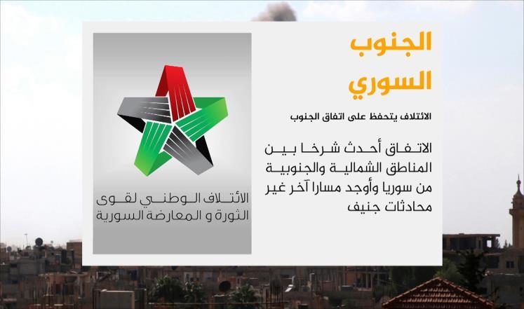 """صورة اتفاق الجنوب يقسم سوريا لـ""""جنوبية وشمالية"""""""
