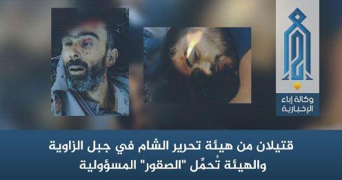 """صورة تحرير الشام تتهم """"صقور الشام"""" باغتيال عناصرها"""