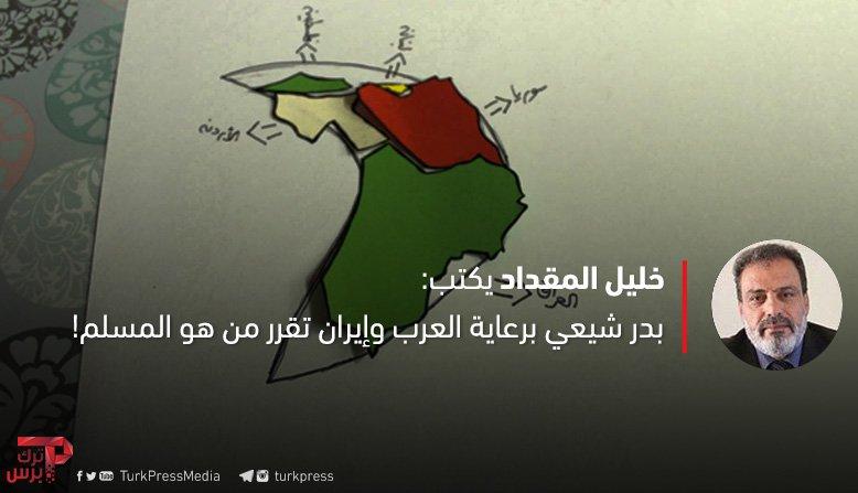 صورة بدر شيعي برعاية العرب وإيران تقرر من هو المسلم!
