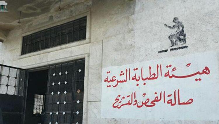 صورة 163 طبيب شرعي من أصل 220 غادروا مناطق الأسد