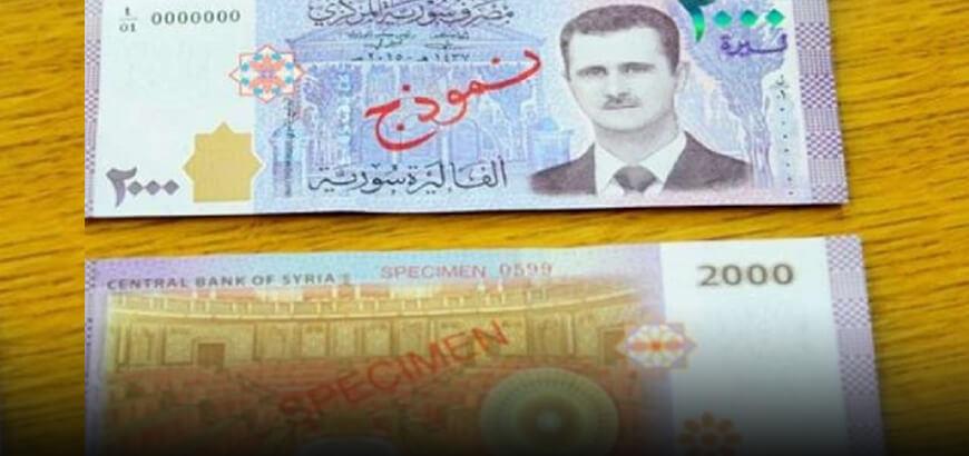صورة السجن عاما كاملا لحاملي عملة الأسد الجديدة
