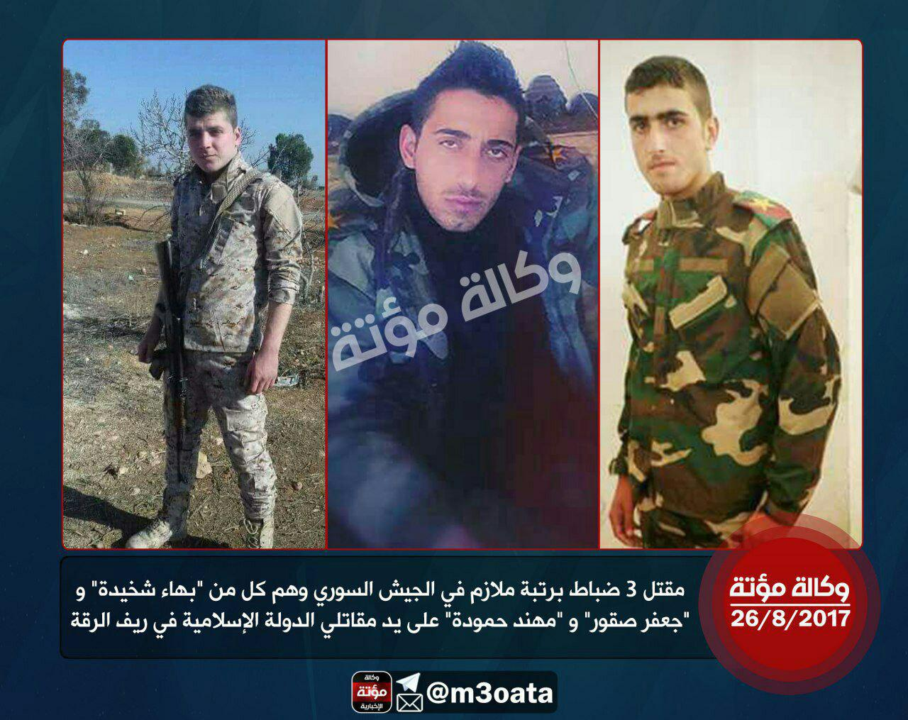 صورة تنظيم الدولة يتقدم بريف الدولة..والنظام يفقد 4 ضباط