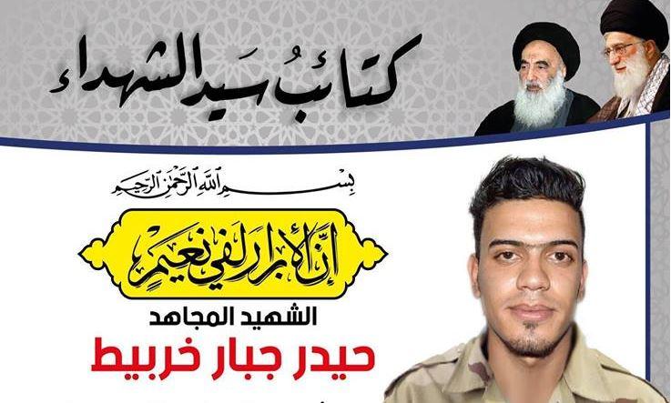 """صورة """"الدولة"""" يتبنى الهجوم على الحشد الشيعي"""