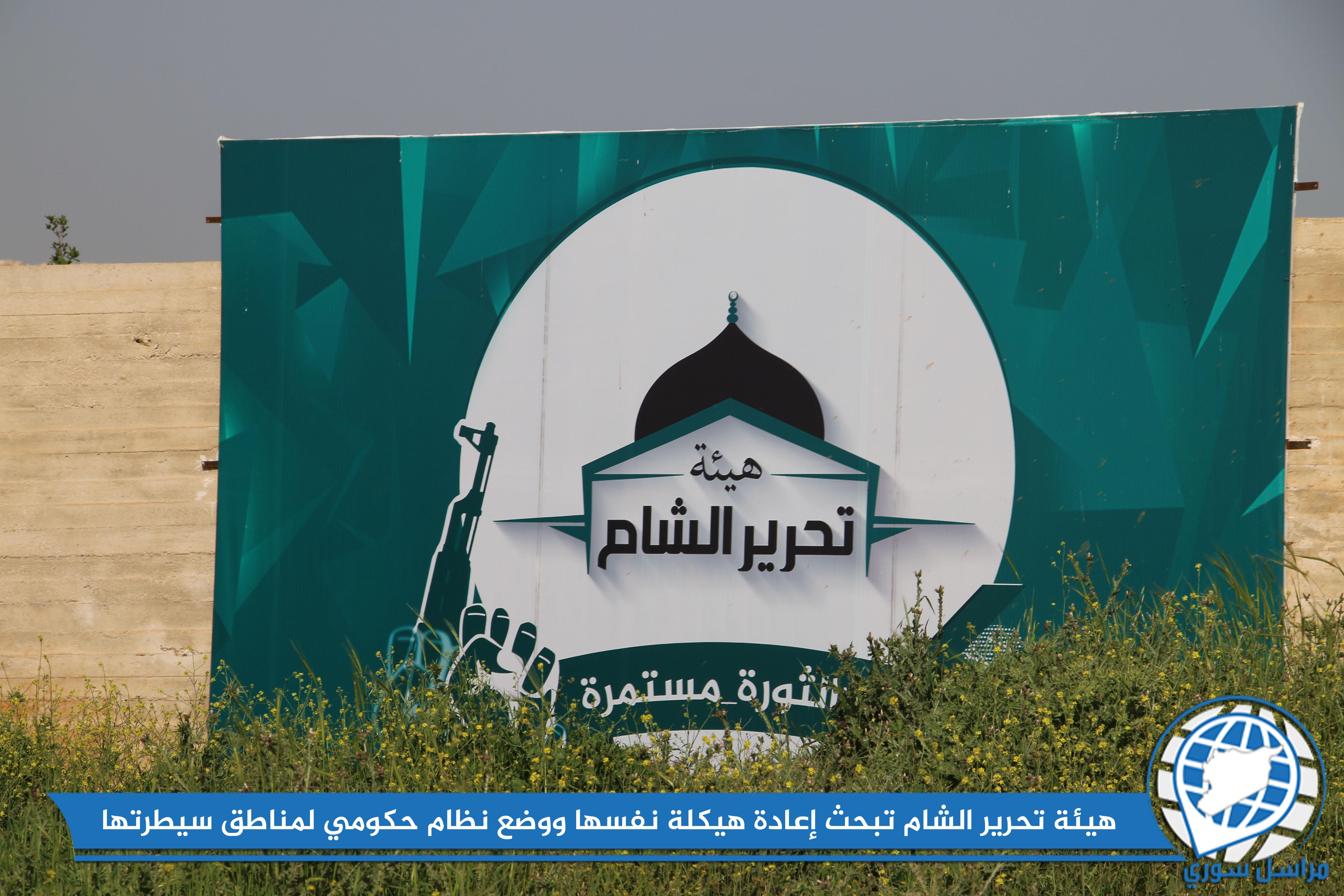 صورة إعادة هيكلة تحرير الشام ونظام حكومي
