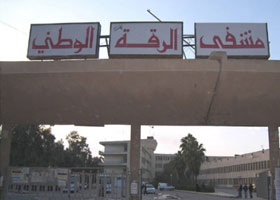 صورة القوات الديمقراطية تدمر المشفى الوطني بالرقة