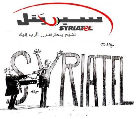 """صورة """"الاتصالات"""" منبع مالي كبير لقوات الأسد وميليشياته"""