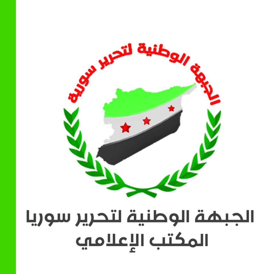 صورة اتفاقيات الصلح منبراً لتضييع الحقوق..الجبهة الوطنية لتحرير سوريا: أستانا تحصين للأسد