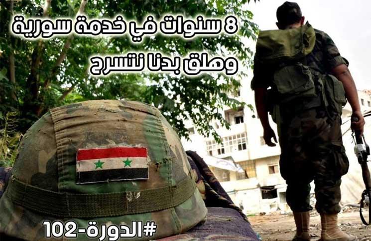 صورة بعد 7 سنوات من الاحتياط…4 آلاف ضابط ومجند يطالبون الأسد بالتسريح الفوري