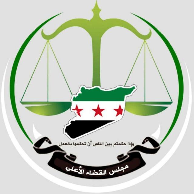 صورة الحكومة المؤقتة تعتمد مجلس القضاء الأعلى
