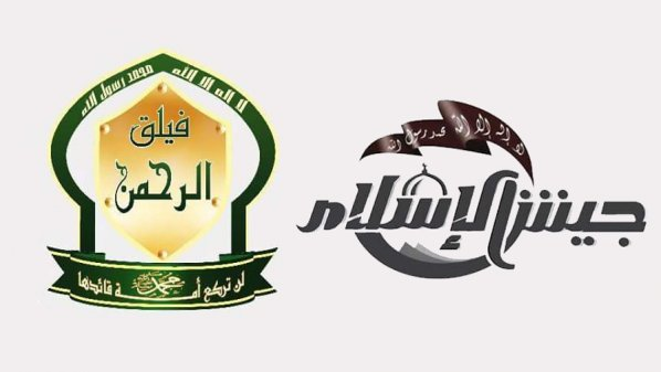 صورة عودة حرب البيانات بين جيش الإسلام وفيلق الرحمن