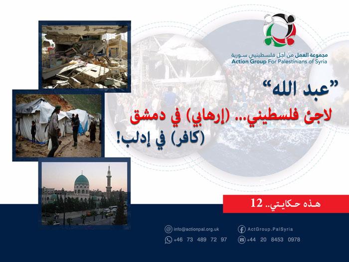 صورة لاجئ..إرهابي في دمشق كافر في إدلب !!