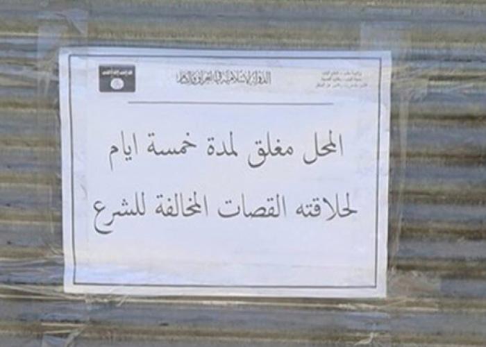 صورة داعش مخيم اليرموك..الاعتقال لمن يحلق لحيته