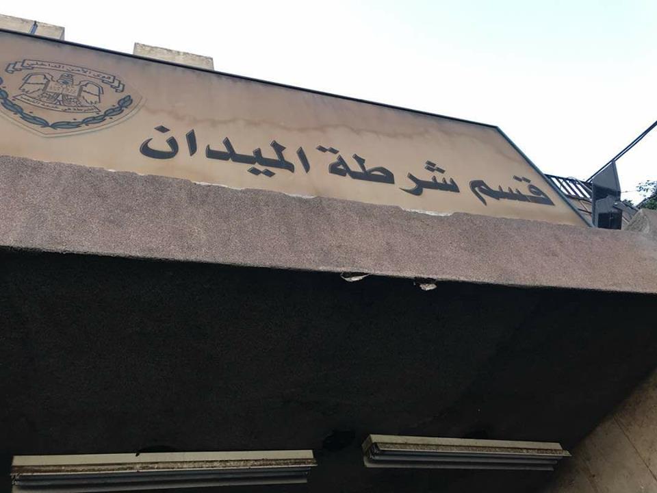 """صورة تنظيم الدولة يتبنى هجوم """"الميدان"""" بدمشق"""