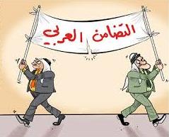 صورة الزعماء العرب واللحظة الفاصلة!