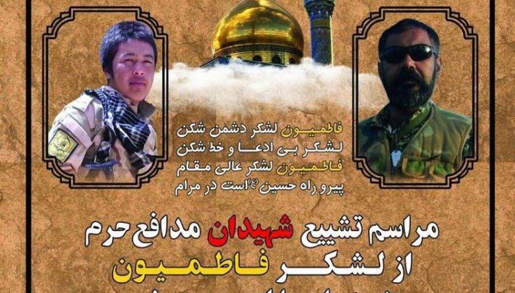 صورة مقتل قياديين أفغان وعنصران من حزب الله