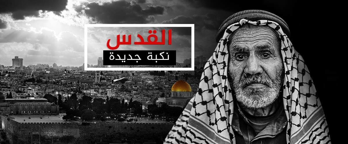 """صورة أمريكا تحمي قرار ترامب بشأن القدس بـ""""الفيتو"""""""