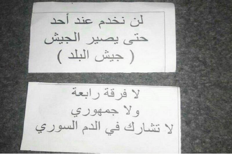 صورة لا رابعة ولا جمهوري..لا تشارك بالدم السوري