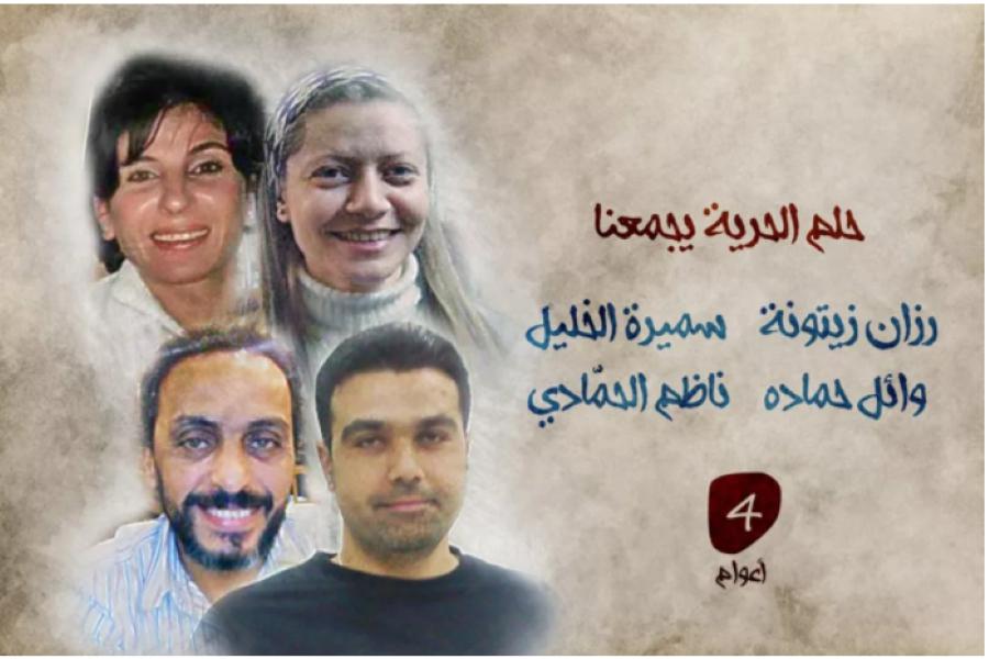 """صورة 53 مؤسسة سورية تطالب بكشف مصير """"رزان زيتونة ورفاقها"""""""