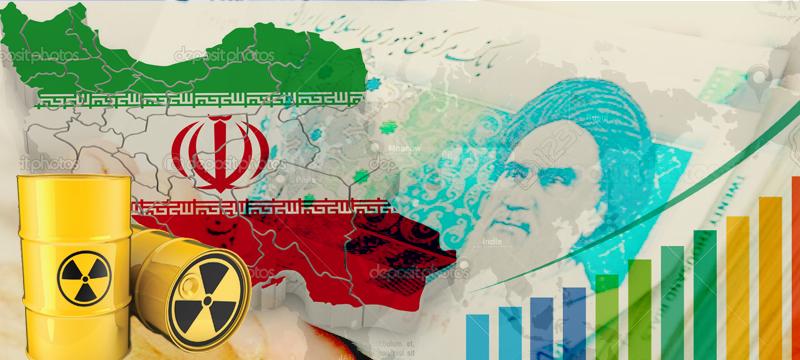 صورة الاقتصاد الإيراني يتدهور بنسبة 15% في العقد الأخير