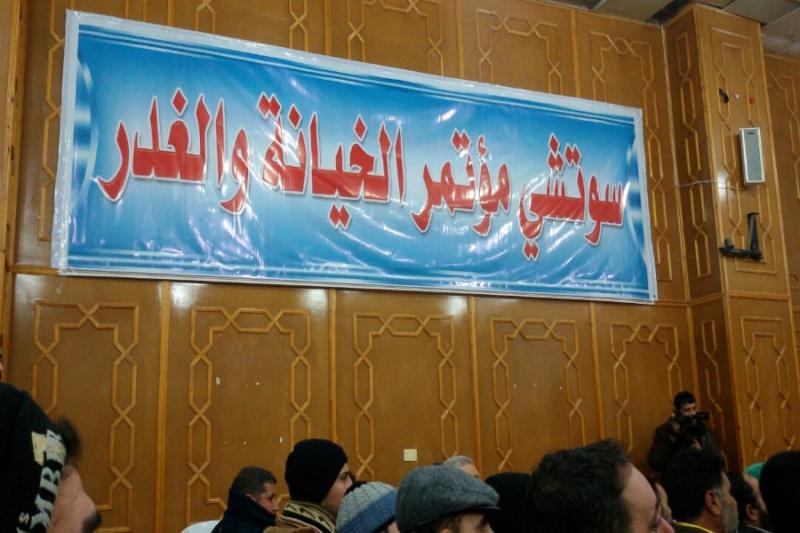 """صورة رفض كبير لمؤتمر """"سوتشي"""" في درعا"""