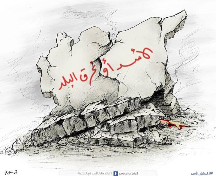 صورة واشنطن: الأسد لا يريد السلام إلا بشروطه
