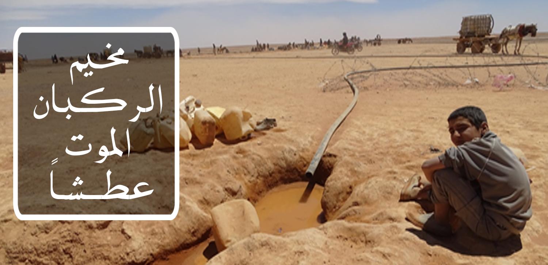 """صورة """"الهلال الأحمر"""" يطالب بضمانات لإدخال مساعدات لمخيم الركبان"""